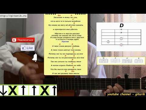 (Разбор на гитаре) Тимур Муцураев – А твои глаза рисуют любовь