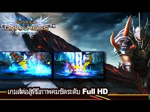 ฝ่าแดนทมิฬ : World of Darkness (Gameplay iOS / Android)