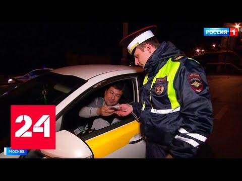 Трезвый ли водитель: столичная полиция проводит рейд - Россия 24