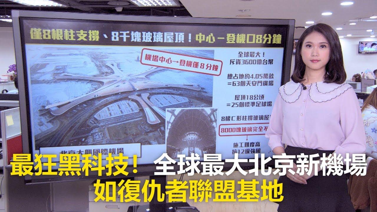 【夯新聞】最狂黑科技!全球最大北京新機場 如復仇者聯盟基地