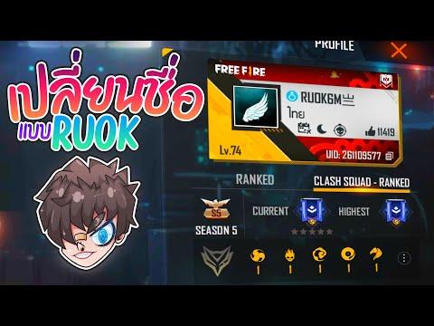 (ชื่อใหม่ใส่มงกุฎ 2021 ) l สอนเปลี่ยนชื่อแบบ RUOK  ❗💻 RUOK6M亗  ×͜×ㅤ