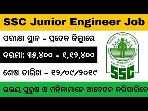 SSC Junior Engineer Job 2019   Central Govt Job 2019   Odisha Govt Job 2019   Odisha Job 2019