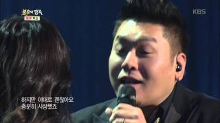불후의명곡 - 김지우&레이먼킴, 알콩달콩 듀엣 ´알 수 없는 인생´.20160109