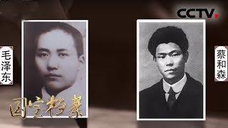 《国宝档案》 20190703 坚定的信仰——探寻真理之路| CCTV中文国际