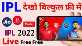IPL  मैच कैसे देखें 2020 live free  IPL Match kaise dekhe free me l How to cricket Live free 2020