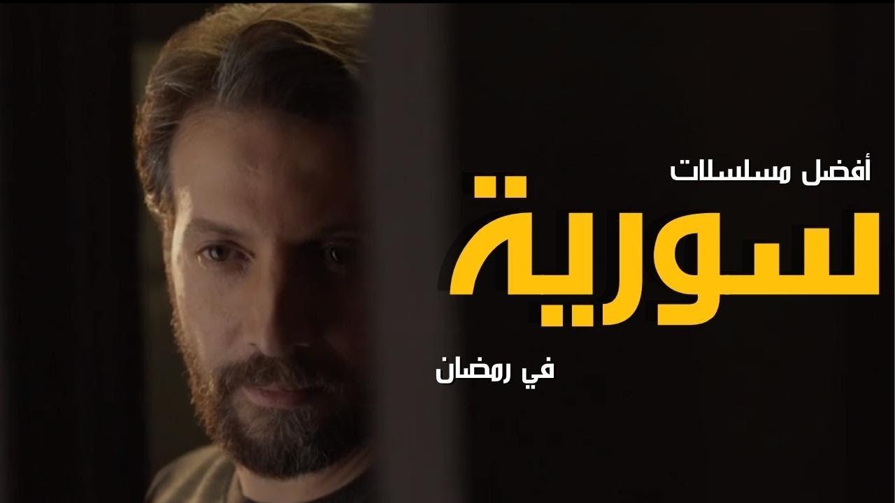 افضل 27 مسلسلات رمضان 2021 السورية و اللبنانية مسلسلات سورية رمضان 2021 Youtube