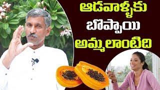 ఆడవాళ్లకు బొప్పాయి అమ్మలాంటిది |natural medicine for menstrual problems |Dr Ram Chandra