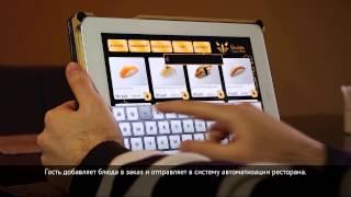 Электронное меню для ресторана - eMenu(Электронное меню eMenu и мобильный терминал официанта WaiterPad в Суши Баре