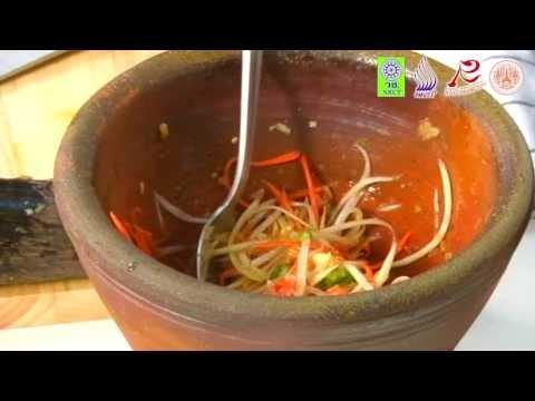 ตำรับอาหารไทยออนไลน์ฯ - ส้มตำไทย