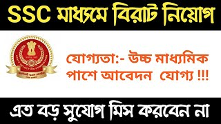 SSC RECRUITMENT 2019 ll Madhyamik Pass Qualification ll SSC Phase VII Recruitment ll Asmita 360