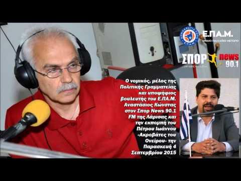 Ο Αν.Κώνστας (Ε.ΠΑ.Μ.) στον Σπορ News FM στις 4 Σεπ 2015