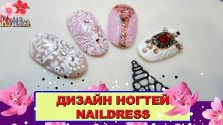 NAILS: ДИЗАЙН ногтей: NAILDRESS: Соколова Светлана