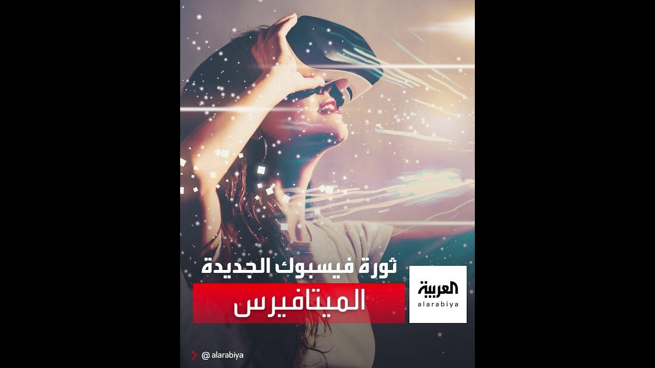 فيسبوك في طريقها لتحقيق الأمنيات عبر مصباح علاء الدين الجديد!  - 18:54-2021 / 10 / 19