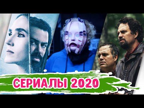 Новые сериалы 2020 года | Что посмотреть