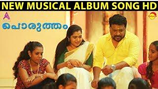 Porutham New Musical Album Song HD | G Vinu Nath | C S Vinayan