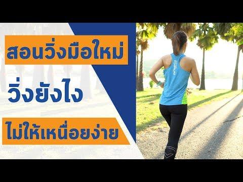 สอนวิ่งสำหรับมือใหม่ วิ่งยังไงไม่ให้เหนื่อยง่าย | Booky HealthyWorld