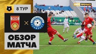 31.08.2019 Уфа - Оренбург - 1:2. Обзор матча