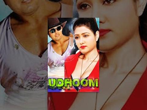 UDHOOM | New Nepali Full Movie 2016/2073 |...