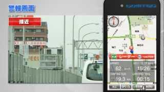 iPhone用GPSレーダー探知機 COMTEC(コムテック)レーダーフォンi01 PV thumbnail
