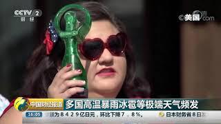 [中国财经报道]全球气候异常加剧 将影响经济| CCTV财经