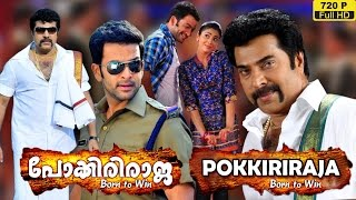 Pokkiri Raja Malayalam Full Movie | new malayalam movie 2015 upload | Mammootty | Prithviraj