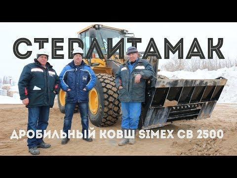 ДРОБИЛЬНЫЙ КОВШ: Дробление мерзлого песка и гипсового камня ковш-дробилка Simex CB 2500