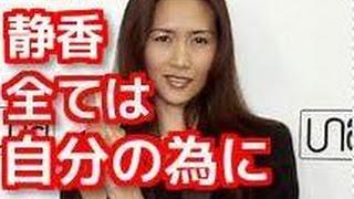 フライデーにてSMAP解散について語った工藤静香さん、 夫・木村拓哉...