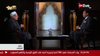 حوار المفتي - د. شوقي علام: معركة سيناء 2018 هي كفاح الشعب المصري متمثلاً في القوات المسلحة والشرطة