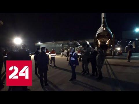 Dalla Russia con amore: все 9 российских самолетов приземлились в Италии - Россия 24