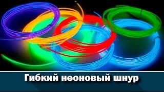 Гибкий Неоновый Шнур(, 2016-12-01T12:19:56.000Z)