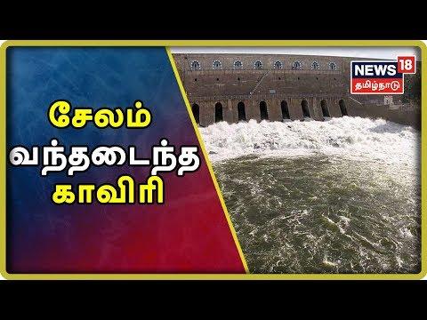 கர்நாடகாவில் இருந்து திறந்து விடப்பட்ட காவிரி நீர் சேலம் மாவட்டம் மேட்டூர் அணையை வந்தடைந்தது, அணைக்கான நீர்மட்டம் வினாடிக்கு 5 ஆயிரம் கன அடியாக அதிகரித்திருக்கிறது   #TamilnaduNews #News18TamilnaduLive  #TamilNews  Subscribe To News 18 Tamilnadu Channel Click below  http://bit.ly/News18TamilNaduVideos  Watch Tamil News In News18 Tamilnadu  Live TV -https://www.youtube.com/watch?v=xfIJBMHpANE&feature=youtu.be  Top 100 Videos Of News18 Tamilnadu -https://www.youtube.com/playlist?list=PLZjYaGp8v2I8q5bjCkp0gVjOE-xjfJfoA  அத்திவரதர் திருவிழா | Athi Varadar Festival Videos-https://www.youtube.com/playlist?list=PLZjYaGp8v2I9EP_dnSB7ZC-7vWYmoTGax  முதல் கேள்வி -Watch All Latest Mudhal Kelvi Debate Shows-https://www.youtube.com/playlist?list=PLZjYaGp8v2I8-KEhrPxdyB_nHHjgWqS8x  காலத்தின் குரல் -Watch All Latest Kaalathin Kural  https://www.youtube.com/playlist?list=PLZjYaGp8v2I9G2h9GSVDFceNC3CelJhFN  வெல்லும் சொல் -Watch All Latest Vellum Sol Shows  https://www.youtube.com/playlist?list=PLZjYaGp8v2I8kQUMxpirqS-aqOoG0a_mx  கதையல்ல வரலாறு -Watch All latest Kathaiyalla Varalaru  https://www.youtube.com/playlist?list=PLZjYaGp8v2I_mXkHZUm0nGm6bQBZ1Lub-  Watch All Latest Crime_Time News Here -https://www.youtube.com/playlist?list=PLZjYaGp8v2I-zlJI7CANtkQkOVBOsb7Tw  Connect with Website: http://www.news18tamil.com/ Like us @ https://www.facebook.com/News18TamilNadu Follow us @ https://twitter.com/News18TamilNadu On Google plus @ https://plus.google.com/+News18Tamilnadu   About Channel:  யாருக்கும் சார்பில்லாமல், எதற்கும் தயக்கமில்லாமல், நடுநிலையாக மக்களின் மனசாட்சியாக இருந்து உண்மையை எதிரொலிக்கும் தமிழ்நாட்டின் முன்னணி தொலைக்காட்சி 'நியூஸ் 18 தமிழ்நாடு'   News18 Tamil Nadu brings unbiased News & information to the Tamil viewers. Network 18 Group is presently the largest Television Network in India.   tamil news news18 tamil,tamil nadu news,tamilnadu news,news18 live tamil,news18 tamil live,tamil news live,news 18 tamil live,news 18 tamil,news18 tamilnadu,news 18 tamilnadu,நியூஸ்18 த