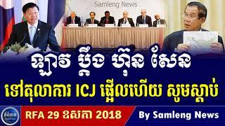 រដ្ឋាភិបាល ឡាវ ប្តឹងលោក ហ៊ុន សែន ទៅតុលាការយុត្តិធម៌អន្តរជាតិ ICJ, Cambodia Hot News, Khmer News