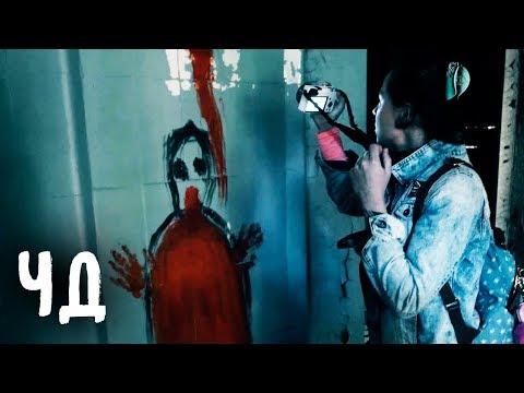 кино ужасы замка