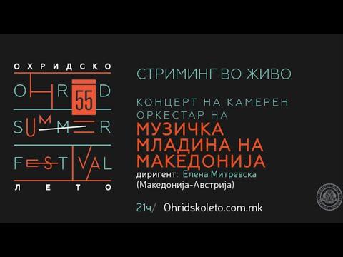 Ohrid Summer Festival - Muzicka Mladina na Makedonija