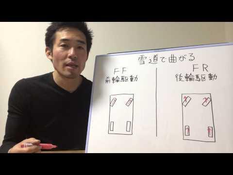 二輪駆動で雪道・FFとFRの特徴。知っておくだけで焦らない(横浜)