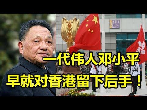 一代伟人邓小平,早就对香港留下后手!