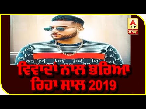Celeb Controversies 2019   Karan Aujla broke Rules ended up paying fine