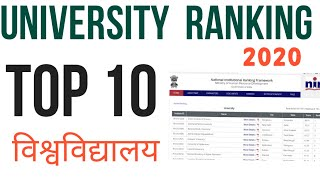 TOP UNIVERSITY IN INDIA ,TOP 10 UNIVERSITY INDIA ,UNIVERSITY RANKING 2020,NIRF RANKING 2020#2020