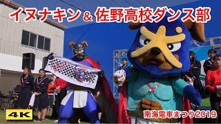 イヌナキン&佐野高校ダンス部 ステージ 南海電車まつり2019【4K】