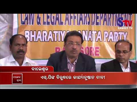 BJP Legal Cell demand transfer of Balasore SP