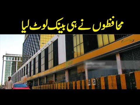 Bank robbery in Karachi | 08 January,2018