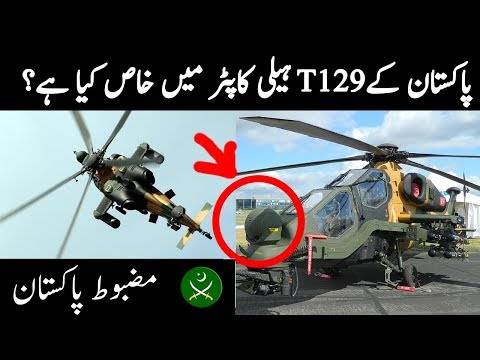 T129 Turkish Gift For Pakistan | Urdu Documentary | Factical | Helicopter