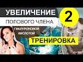 Интимная мужская пластика - тренировка для косметологов / Как увеличить размер полового члена