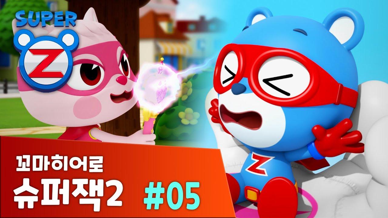 [본편 5화] 특별훈련   꼬마히어로 슈퍼잭2   새로운 이야기   Super Z 2