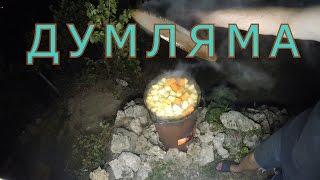 Думляма/В Казане/На Огне