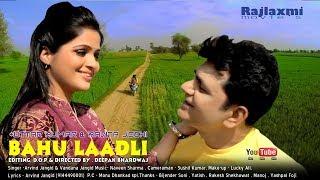 बहु लाडली || bahu laadli || uttar kumar || kavita joshi || superhit haryanvi song