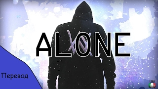 Перевод песни Alan Walker - Alone на русский язык