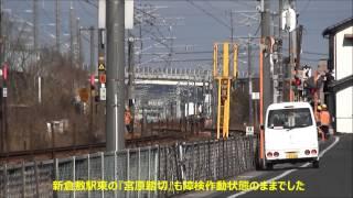 山陽本線 西阿知~新倉敷間 『踏切事故』