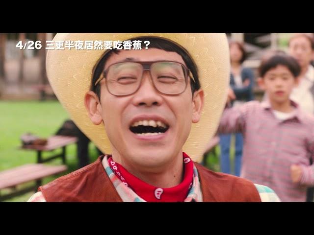 4/26【三更半夜居然要吃香蕉?】中文預告