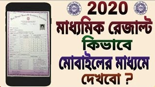 How to check madhyamik results online 2020 in mobile   WB Madhyamik result 2020   Madhyamik result